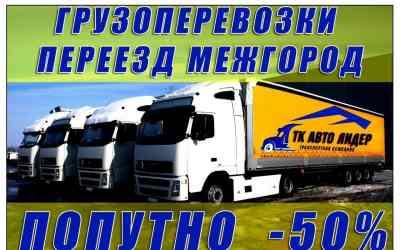Грузоперевозки по России межгород попутно 0,1-20тн - Ставрополь, цены, предложения специалистов