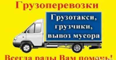 Грузоперевозки аренда спецтехники - Минеральные Воды