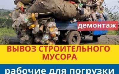 Вывоз и уборка строительного мусора в Ессентуках - Ессентуки, цены, предложения специалистов