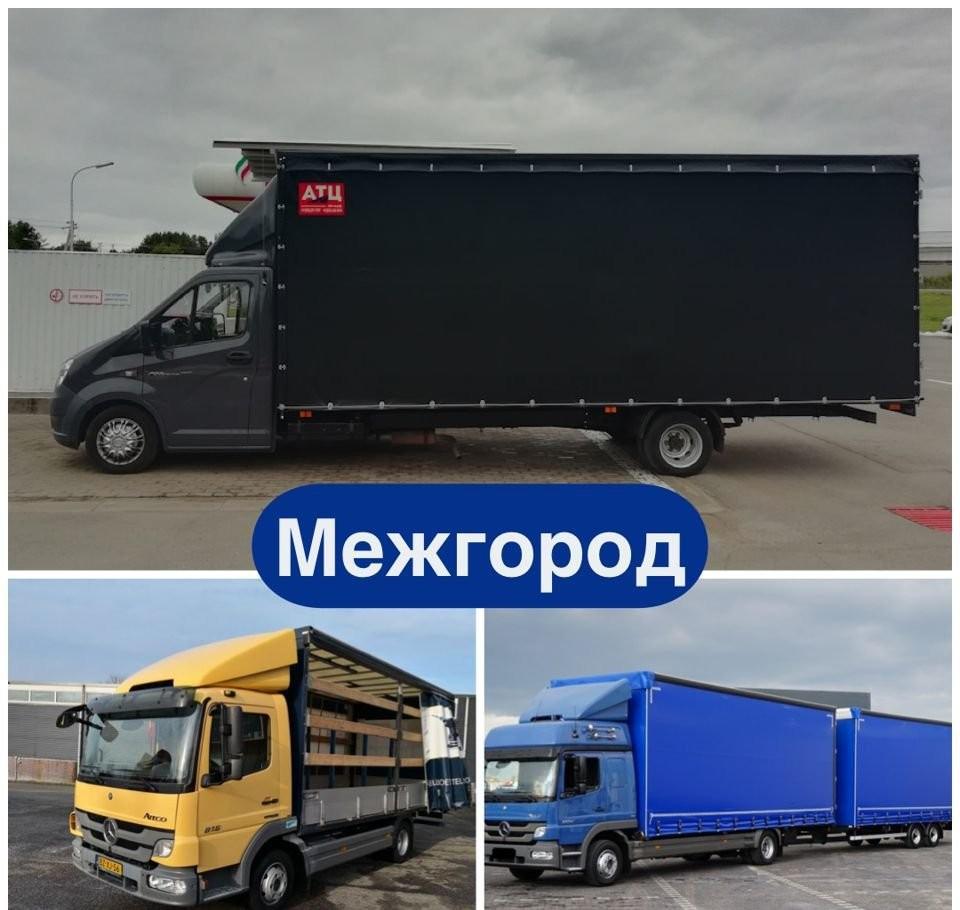 Грузоперевозки газель фура межгород - Ставрополь